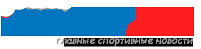 главные спортивные новости России и мира